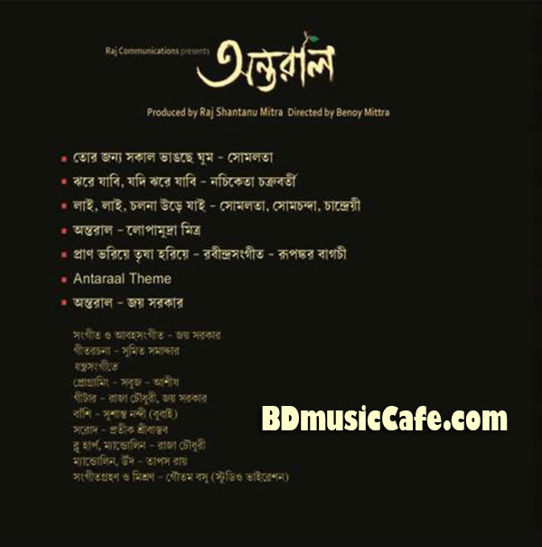 Antaraal Indian Bengali Movie 2013 Mp3 Songs Download | BD Music Cafe