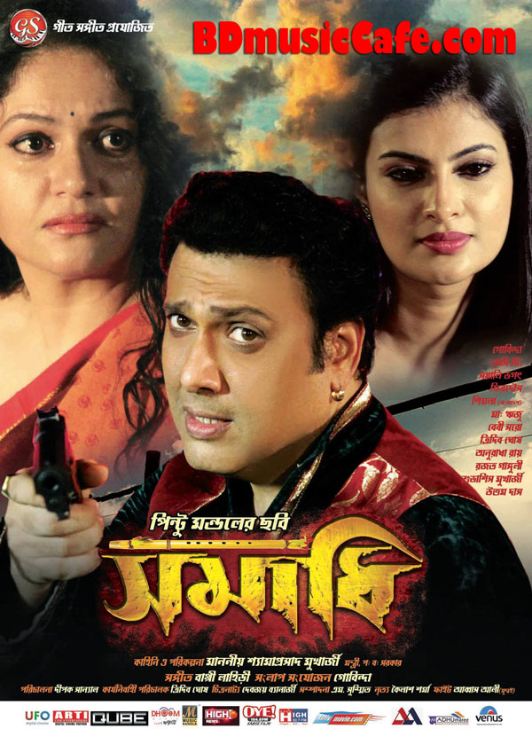 Bengali Movies Video Songs Free Download