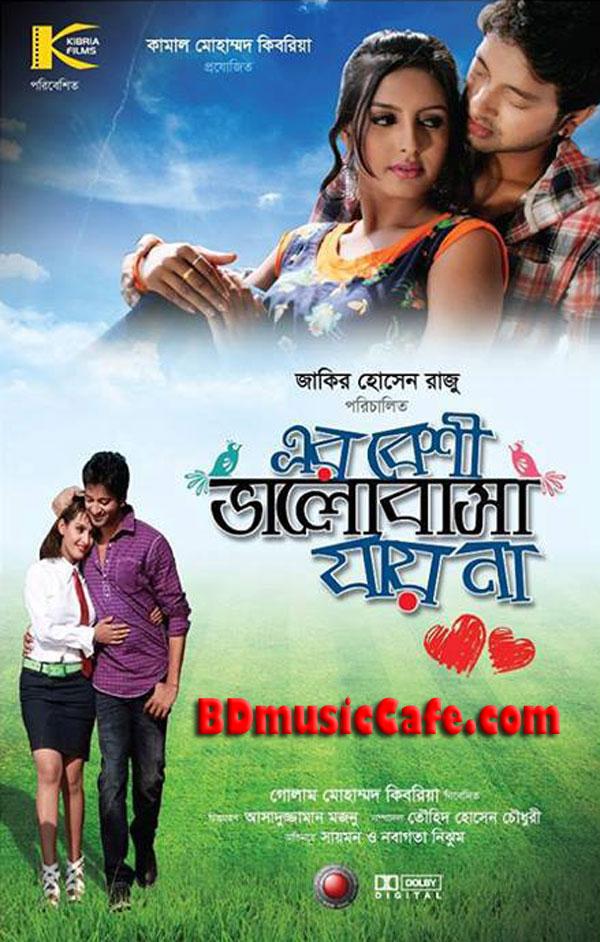 Er Beshi Valobasha Jai na Full Movie HD Download, Er Beshi Bhalobasha Jai na Movie VCDRip 400MB, DVDrip 2.6GB MKV, 1CD MC DVDSCR 750MB