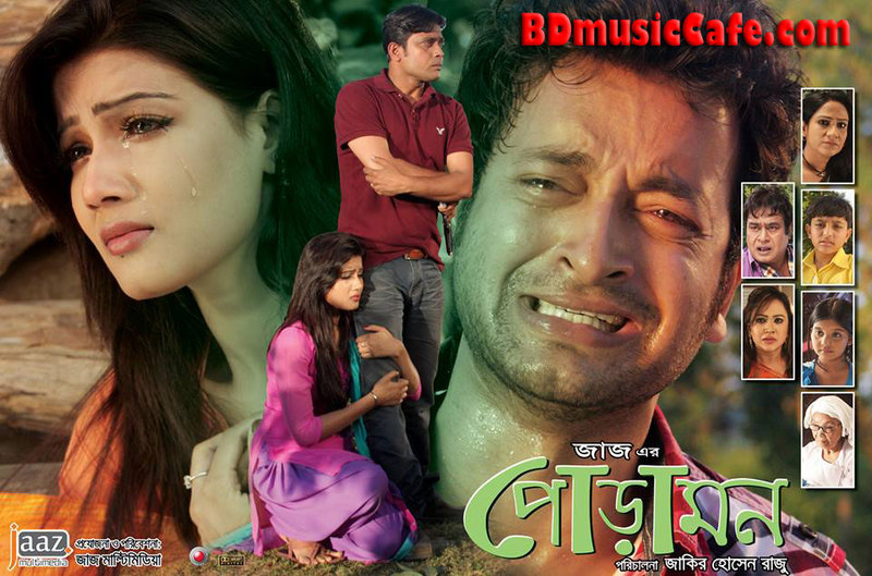 Poramon bangla movie song download.
