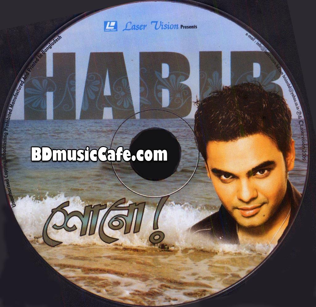 Habib wahid and nancy best bangla new song 2018 youtube.