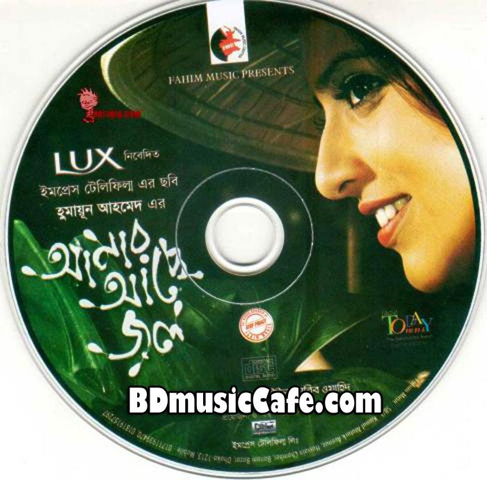Amar Ache Jol Full Movie HD Download, Amar Ache Jol Movie VCDRip 400MB ...