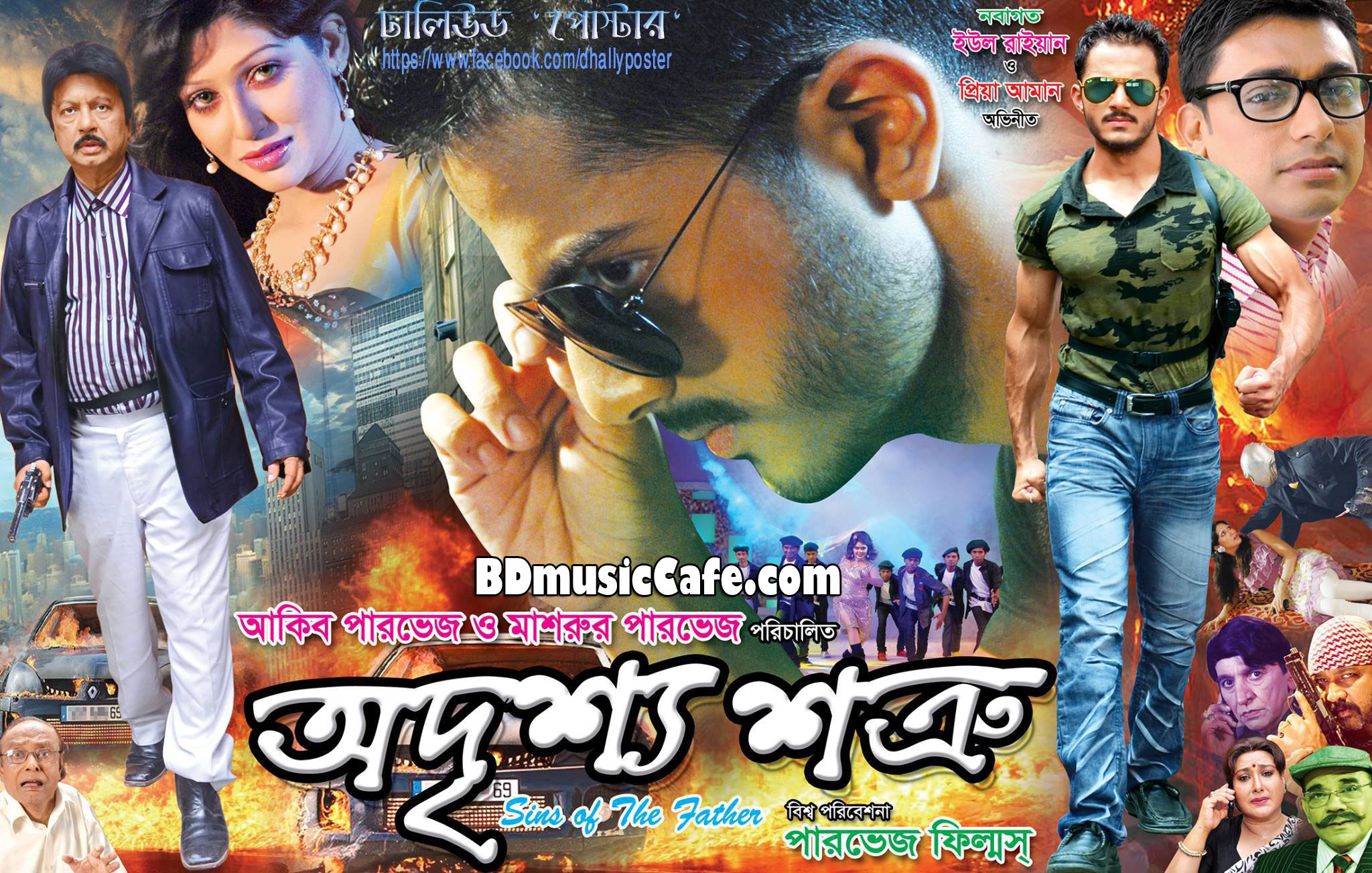 Bangla Oddrisho Shotru Movie Mp3 Songs Album Download | BD Music Cafe