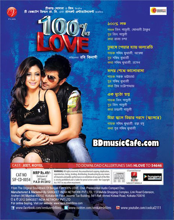 Percent Love Bengali Movie Download
