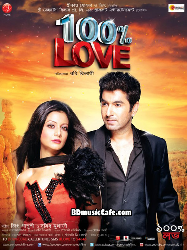 100 percent love bengali movie songs free download