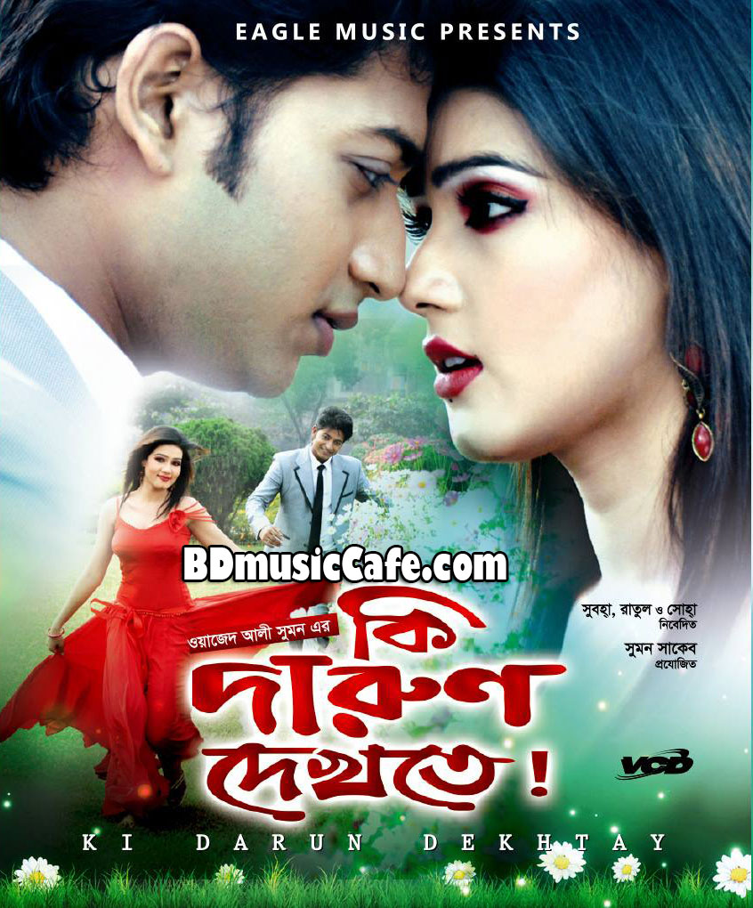 Bangla movie ki darun dekhte trailer : Housewives of beverly