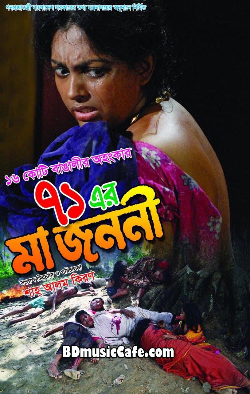 Ekattorer Maa Jononi (2014) Bangla Movie Mp3 Songs ft. Nipun | BD ...
