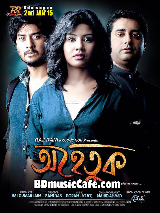 Item Girl In Bengali Movie Mp3 Download