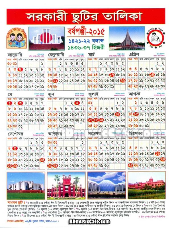 Calendar Bangladesh : Calendar of bangladesh government public holiday