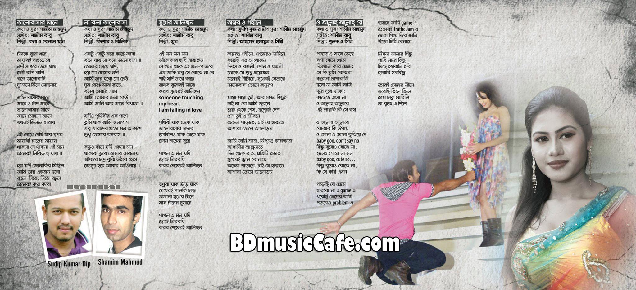 Latest Bangla Movie Song