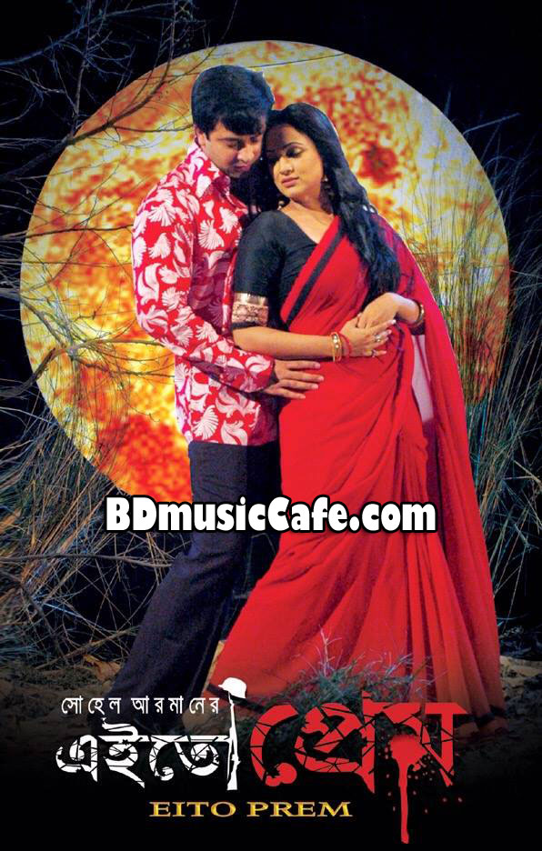 eito prem Bangla movie 2015 Mp3 Songs Album Download