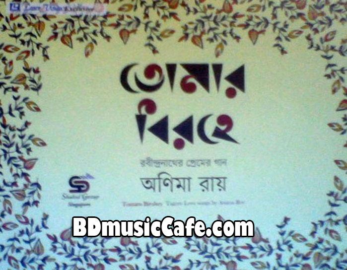 Tomar Birohe by Anima Roy Mp3 Album, Rabindranather Premer Gaan, Tomar ...