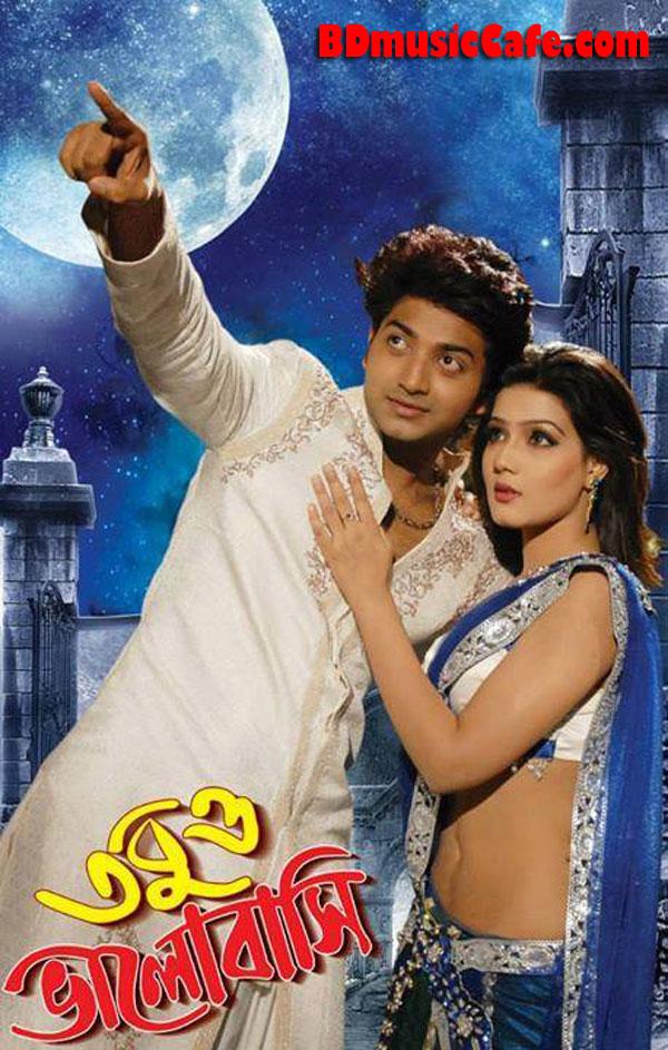 Tobuo Valobashi Bangla Movie Mp3 Songs Download