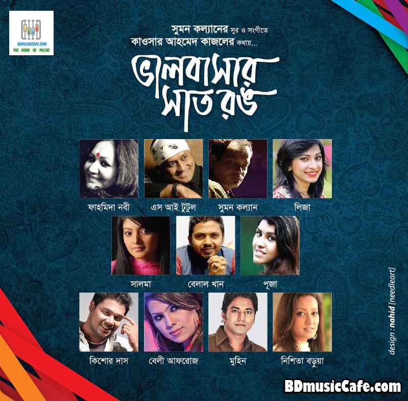 Bangla dj remix mp3 song free download | Bengali Dj Remix Song  2019