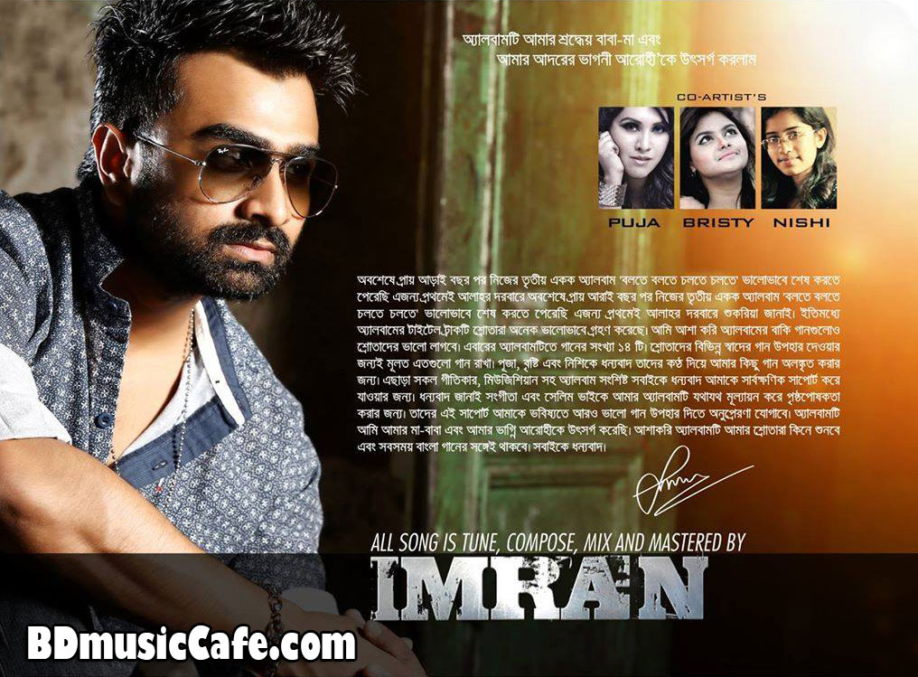 Bangladeshi Singer Imran All Song Download idea gallery