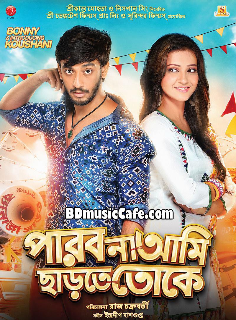 New bangla movie song 2018 hd 1080p