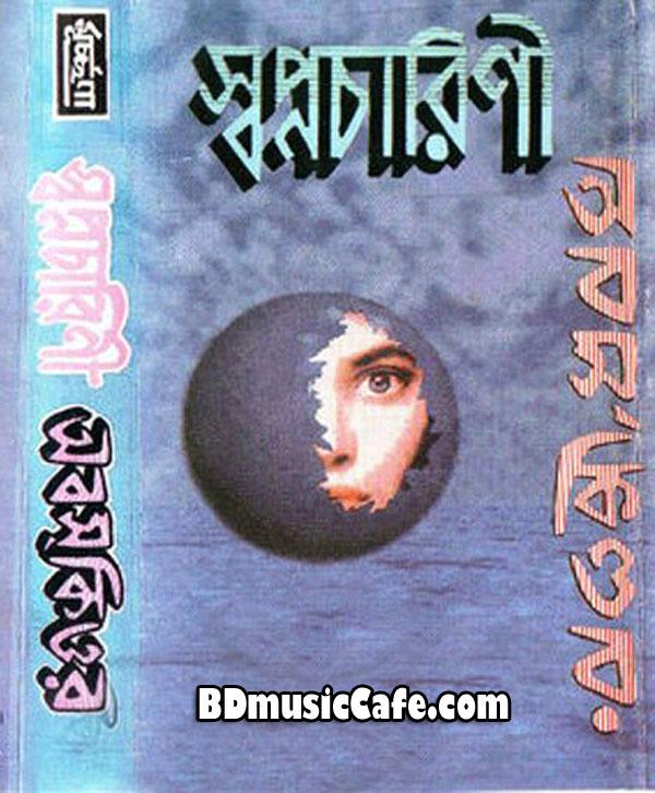 Latest Bangla Songs