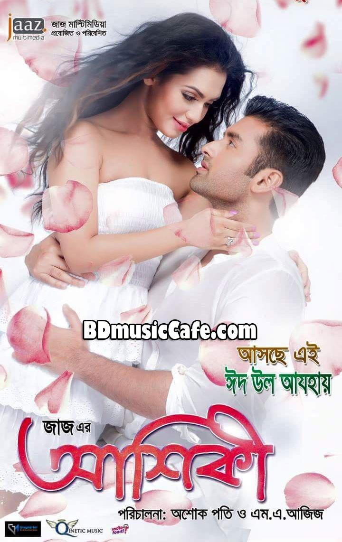 Aashiqui (2015 film) Aashiqui 2015 Bangla Movie CD Rip Mp3 Songs Download BD Music Cafe
