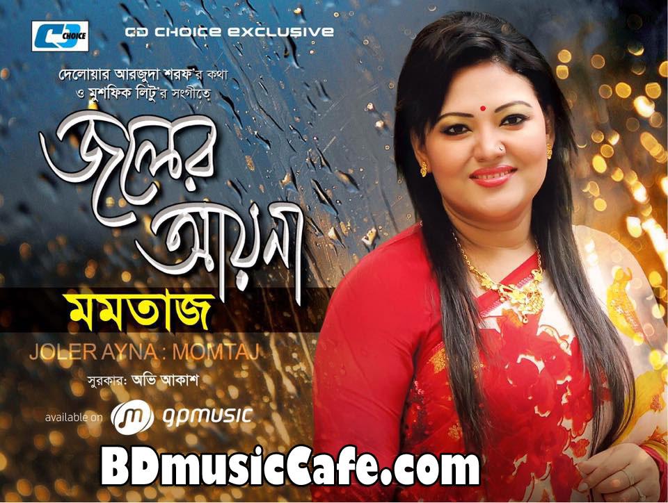 Joler ayna (2016) by momtaz bangla mp3 album.