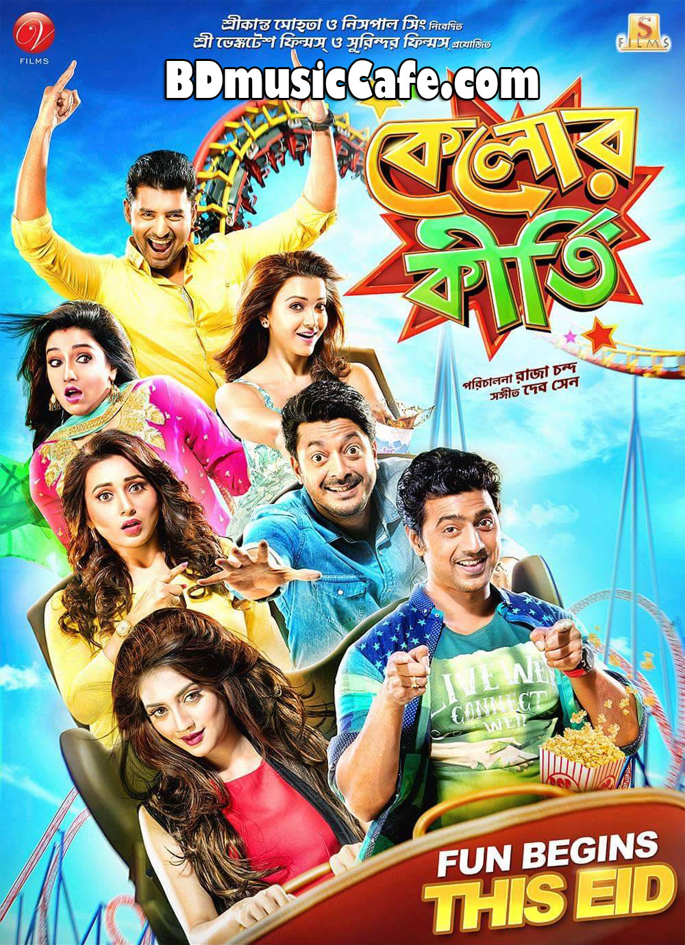 Kelor Kirti [2016] Full Movie Watch Online Free Download