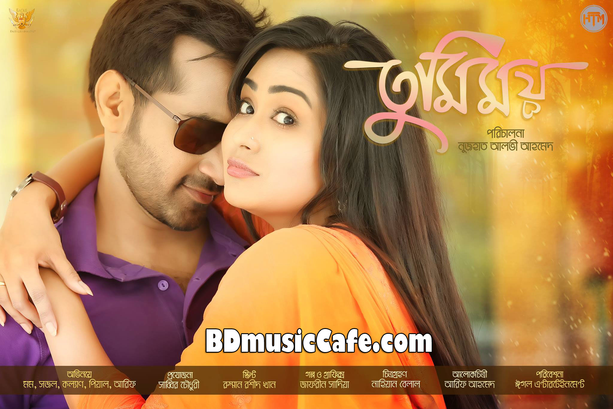 bangla full movie 2016 download