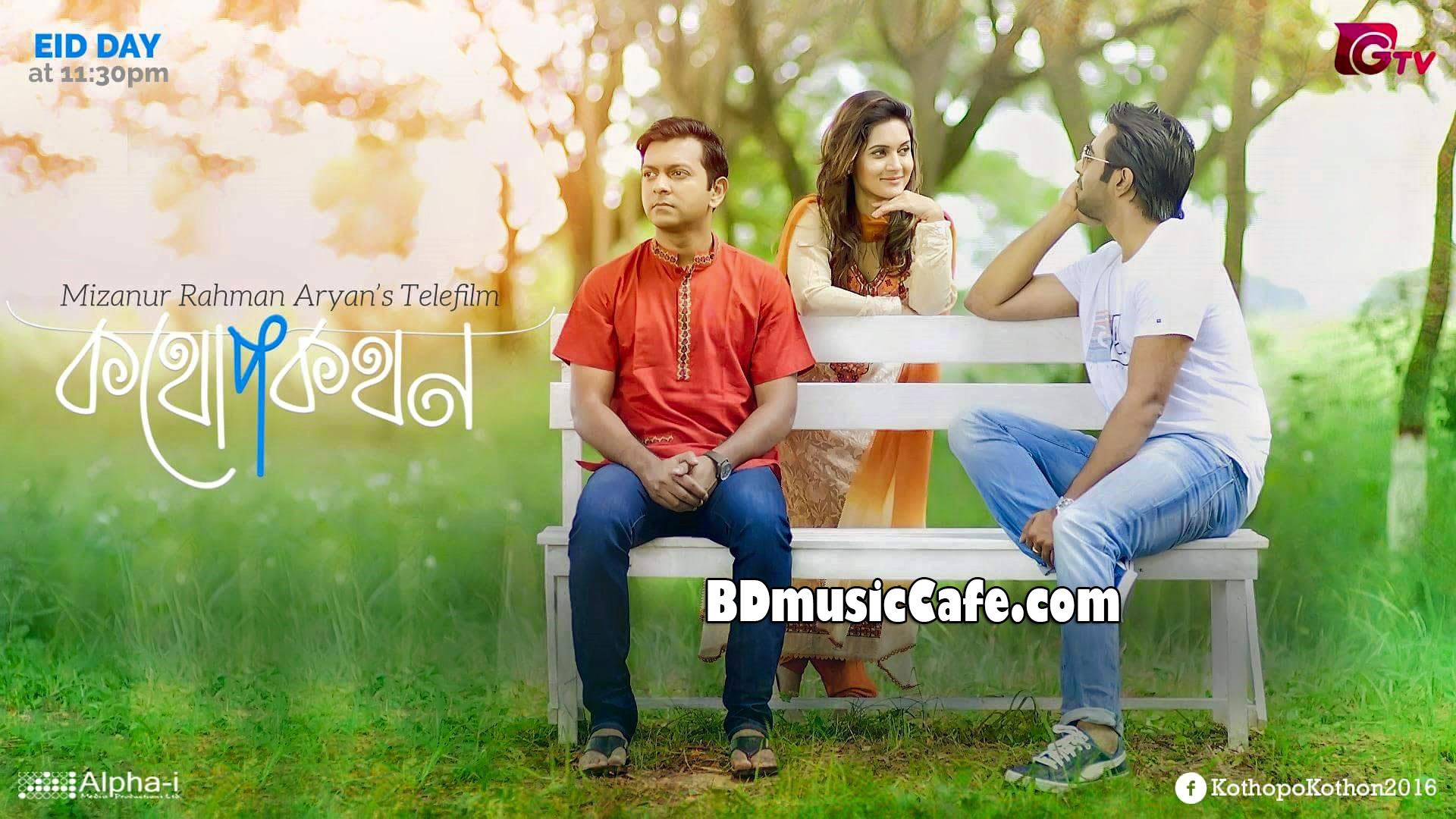 Bd natok 2017 free download