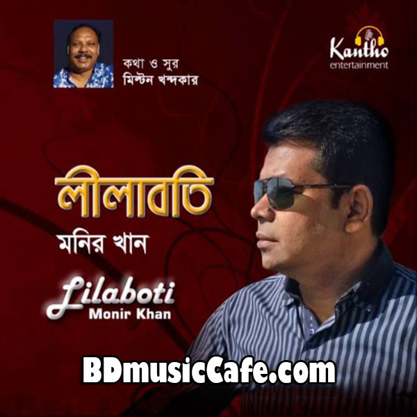 Monir khan new album 2016 mp3