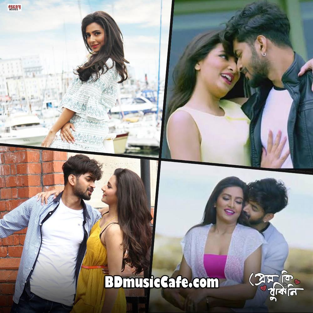 ... Movie, Indian Bangla Prem Ki Bhujini Movie Ami Raji Official Video